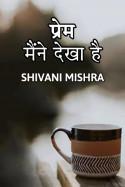 प्रेम - मैंने देखा है बुक Shivani Mishra द्वारा प्रकाशित हिंदी में
