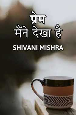 Prem - maine dekha hai by Shivani Mishra in Hindi