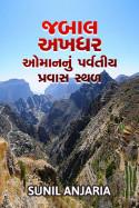 SUNIL ANJARIA દ્વારા જબાલ અખધર - ઓમાન નું પર્વતીય પ્રવાસ સ્થળ ગુજરાતીમાં