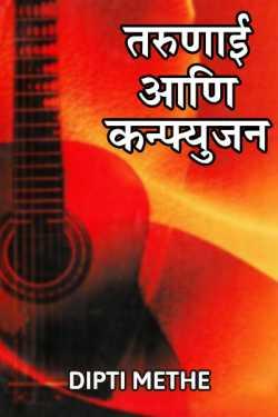 Tarunai ani confusion by Dipti Methe in Marathi
