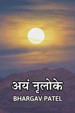 Ayan nruloke by Bhargav Patel in Hindi