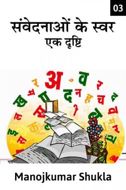 Sanvednao ke swar : ek drashti - 3 by Manoj kumar shukla in Hindi