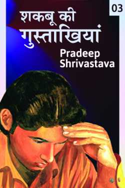 Shakbu ki gustakhiya - 3 by Pradeep Shrivastava in Hindi