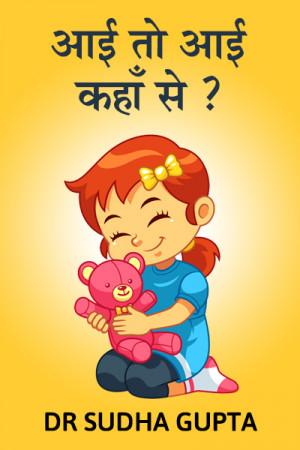आई तो आई कहाँ से - 1 बुक Dr Sudha Gupta द्वारा प्रकाशित हिंदी में