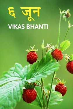 6 june by VIKAS BHANTI in Hindi