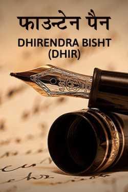 Founten pen by DHIRENDRA BISHT DHiR in Hindi