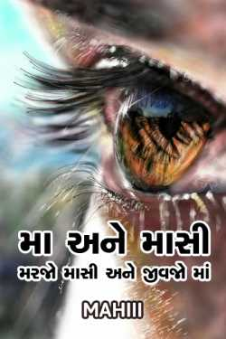 Mother and Aunt by Mahiii in Gujarati