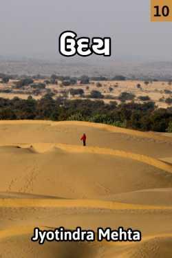 Uday - 10 by Jyotindra Mehta in Gujarati