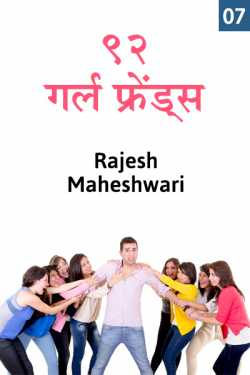 92 girlfriends - 7 by Rajesh Maheshwari in Hindi