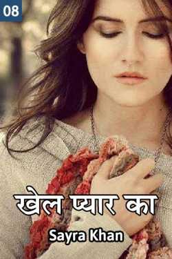 Khel pyar ka - 8 by Sayra Khan in Hindi