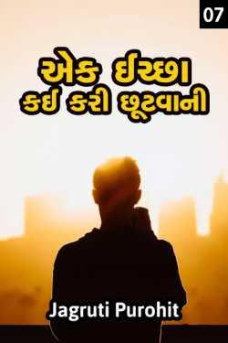 Ek Ichchha - kai kari chhutvani - 7 by jagruti purohit in Gujarati