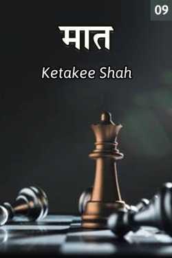 Maat - 9 by Ketaki Vijayanand Shah in Marathi