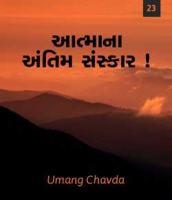 Aatmana Antim Sanskaar-23-Last Chapter by Umang Chavda in Gujarati