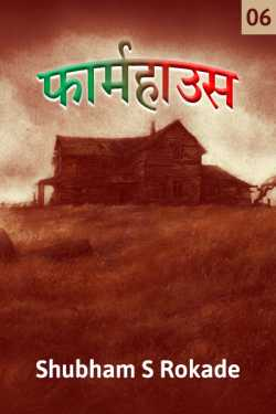 Farmhouse - 6 by Shubham S Rokade in Marathi