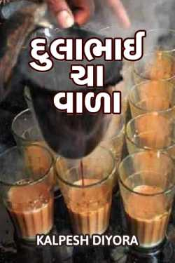 dulabhai cha vala by kalpesh diyora in Gujarati