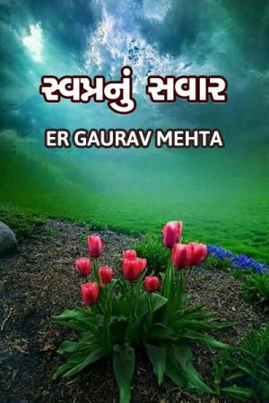Gaurav Mehta દ્વારા સ્વપ્નનું સવાર ગુજરાતીમાં