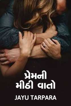 Prem ni mithi vaato by Jayu Tarpara in Gujarati