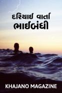 Khajano Magazine દ્વારા દરિયાઈ વાર્તા - ભાઈબંધી ગુજરાતીમાં