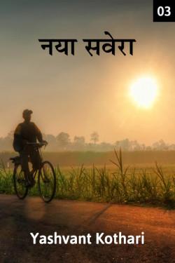 Naya savera - 3 by Yashvant Kothari in Hindi