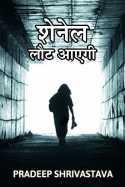 शेनेल लौट आएगी बुक Pradeep Shrivashtava द्वारा प्रकाशित हिंदी में