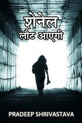 शेनेल लौट आएगी  द्वारा  Pradeep Shrivastava in Hindi
