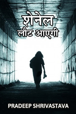 Shenel lout aayegi - 1 by Pradeep Shrivastava in Hindi