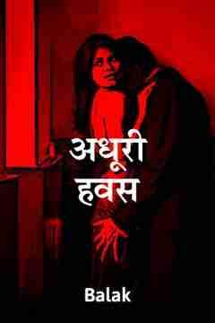 अधूरी हवस by Balak lakhani in Hindi