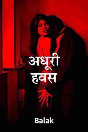 adhuri havas बुक Balak lakhani द्वारा प्रकाशित हिंदी में