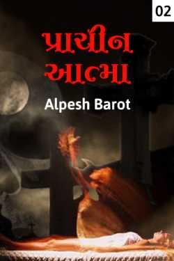 Prachin aatma - 2 by Alpesh Barot in Gujarati