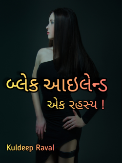 Black Island - Ek rahashy by KulDeep Raval in Gujarati