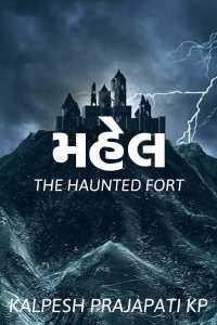 મહેલ - The Haunted Fort