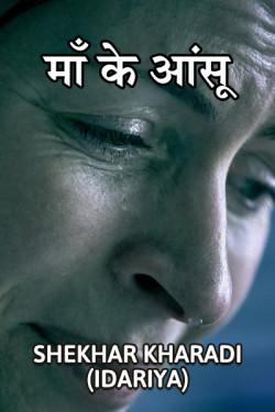 Mother's tear by shekhar kharadi Idariya in Hindi