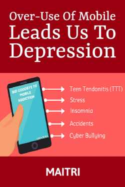 Over-Use Of Mobile Leads Us To Depression by Maitri in Gujarati
