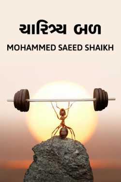 CHARITRYA BAL -CHARACTER POWER by Mohammed Saeed Shaikh in Gujarati