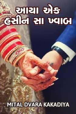 Aaya ek hasin sa khwab by Mital Dvara Kakadiya in Gujarati
