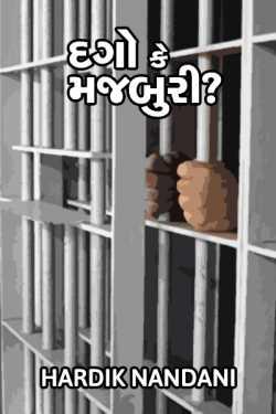 Dago ke Majburi ? by Hardik Nandani in Gujarati