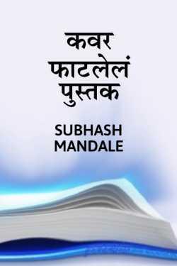 Cover fatlenl pustak - 1 by Subhash Mandale in Marathi