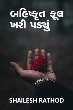 Nirav Patel - Bahishkrut phool khari padyu by Shailesh Rathod in Gujarati