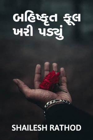 Shailesh Rathod દ્વારા નિરવ પટેલ - બહિષ્કૃત ફૂલ ખરી પડ્યું ગુજરાતીમાં