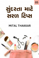 Mital Thakkar દ્વારા સુંદરતા માટે સરળ ટિપ્સ - ૫ ગુજરાતીમાં
