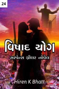 VISHAD YOG - CHAPTER-24 by hiren bhatt in Gujarati