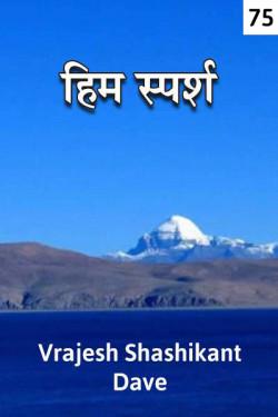 Him Sparsh - 75 by Vrajesh Shashikant Dave in Hindi