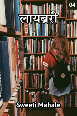 Library - 4 by sweeti mahale in Marathi