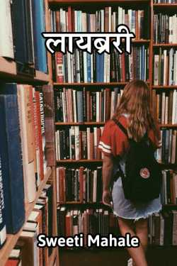 Library By sweeti mahale in Marathi