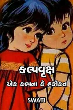 kalpvrux -ek kalpna ke hakikat by Swati in Gujarati