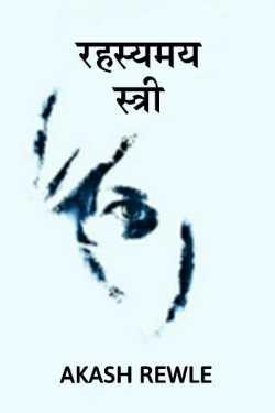 Rahasyamay Stree - 1 by Akash Rewle in Marathi