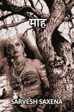 Moh by Sarvesh Saxena in Hindi