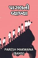 pagal ni vyakhyaa by Paresh Makwana in Gujarati