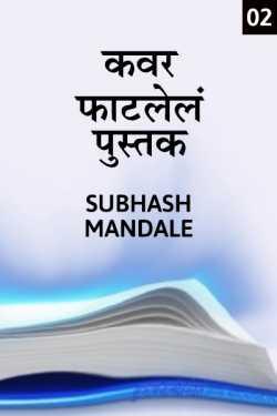 Cover fatlenl pustak - 2 by Subhash Mandale in Marathi