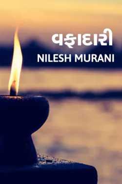 VAFADARI by NILESH MURANI in Gujarati